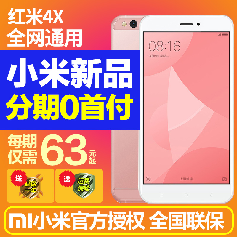 4x小米全网通学生机4X红米手机小米Xiaomi首付0花呗分期付款