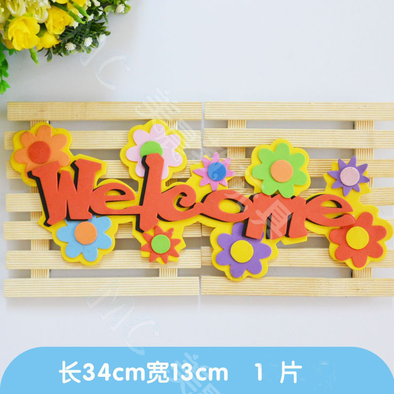 小学幼儿园教室墙环境布置黑板报装饰泡沫贴welcome
