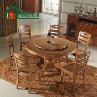 橡木圆形餐桌旋转餐台带转盘木质餐桌椅组合大圆桌 实木圆餐桌进口