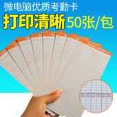包邮 爱宝考勤卡打卡纸微电脑考勤钟专用打卡纸考勤机纸卡10包多省