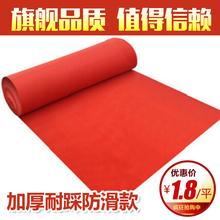 婚庆大红地毯舞台开业庆典防滑红地毯批发 结婚 地毯一次性 加厚