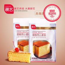 【巧厨烘焙】展艺低筋面粉 小麦粉蛋糕粉低筋粉饼干广式月饼粉1kg