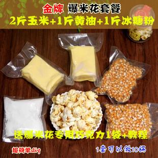 爆米花小玉米 爆米花专用原料套餐 特级小玉米粒 一套2000g 包邮
