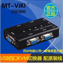 配4根原厂原装 USB2.0多电脑切换器 KVM 4口 切换器 迈拓维矩