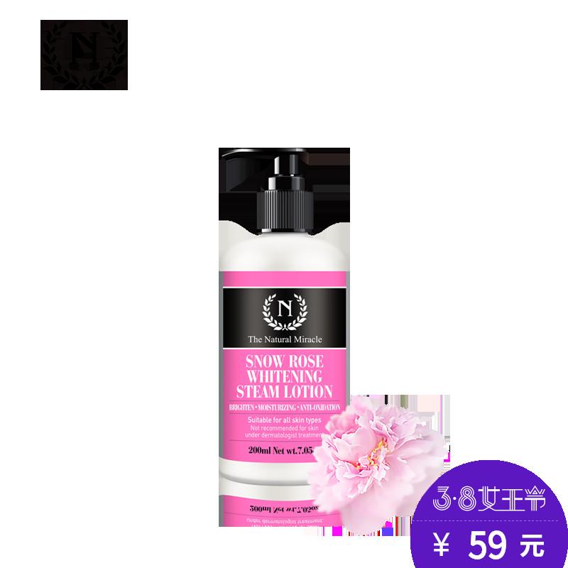 自然之名(原自然奇迹)玫瑰蒸汽乳200ml提亮肤色深层补水保湿乳液