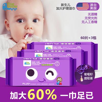 五个小卡车新生婴儿湿巾可嚼加厚湿纸巾宝宝幼儿清洁卫生60X3片