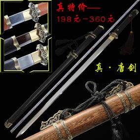 特价龙泉宝剑唐剑汉剑冷兵器刀剑锰钢花纹钢包邮一体手柄未开刃