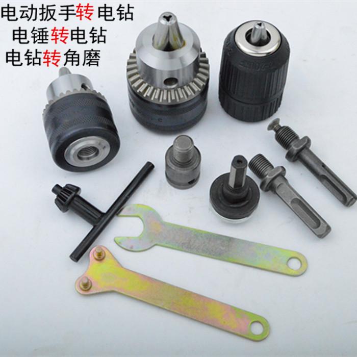 冲击电锤电动扳手转换手电钻夹头转角磨机配件方柄圆柄连接杆
