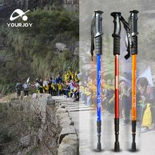悠景户外登山杖伸缩折叠超轻登山手杖徒步爬山拐杖健走棍旅行装备