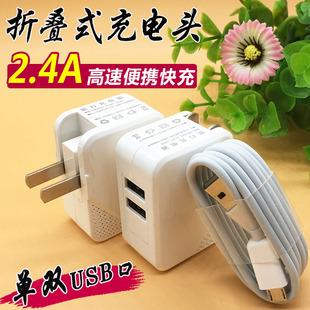 2.4单双USB口折叠式快充电器头小米VIVO三星OPPO华为手机数据线