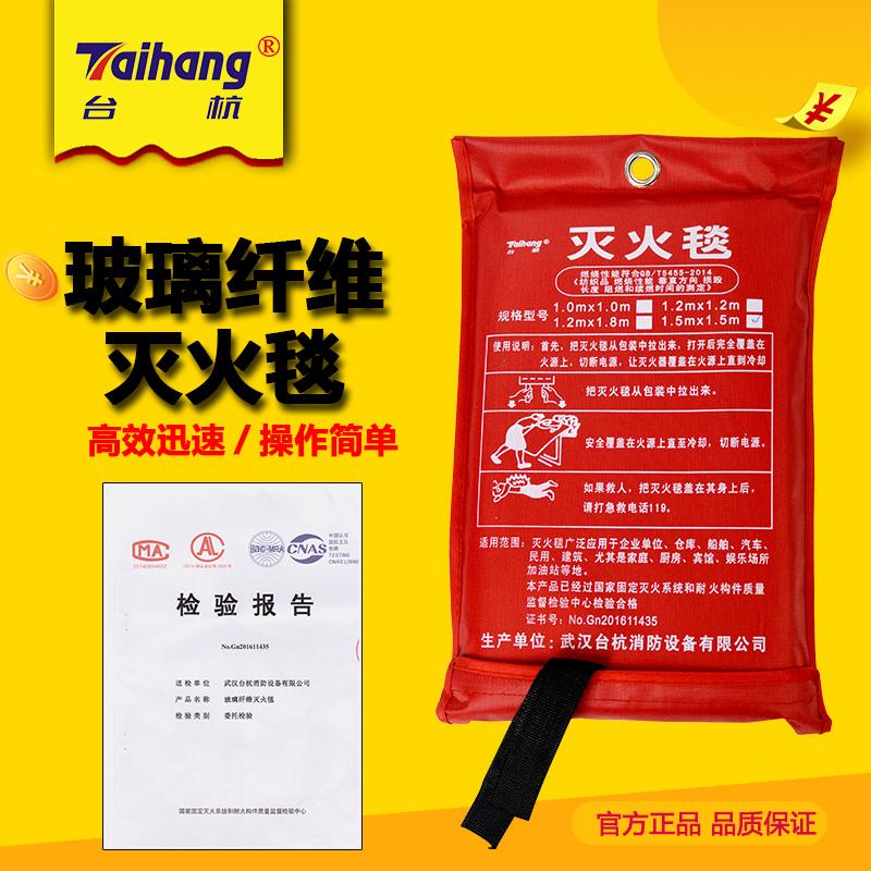 台杭灭火毯1.5M*1.5M袋装 玻璃纤维防火毯消防自救毯火灾逃生