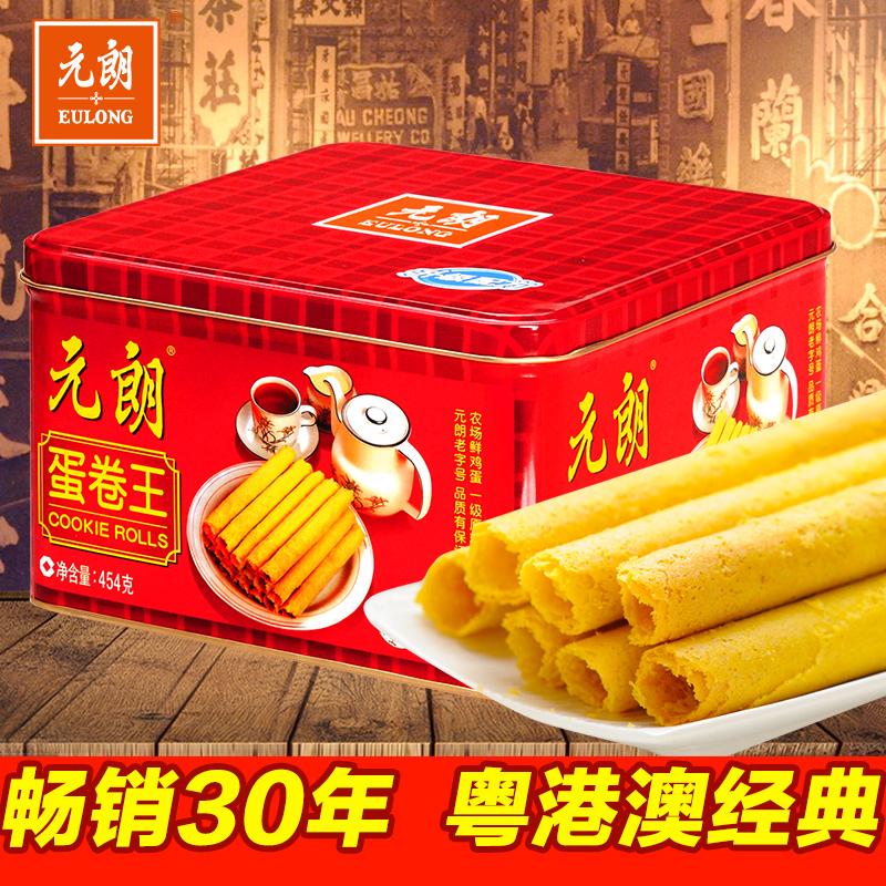 元朗手工鸡蛋卷  正宗广东特产年货礼盒80后怀旧休闲糕点零食454g