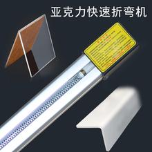 塑料板PVC发光字灯箱广告电热折弯机工具 龙迪亚克力有机板热弯机