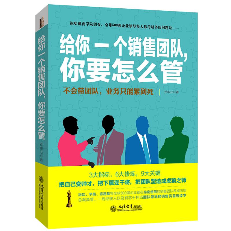 现货正版包邮 给你一个销售团队你要怎么管 管理类书籍 企业经营管理 电话销售业务人员管理培训绩效考核 领导力执行力 带团队
