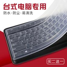 防尘罩 包邮 台式电脑机械 通用型台式机键盘保护膜 买2送1