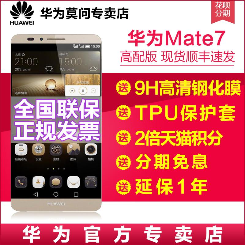分期免息+顺丰速发+送礼|Huawei/华为 Mate7高配版 双4G电信 手机