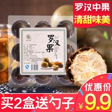 果茶花草茶叶 广西桂林永福 拍下9.9元 干货 四月茶侬罗汉果