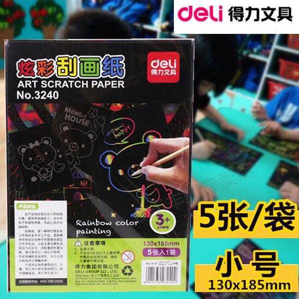 得力3240儿童炫彩刮画纸 儿童益智产品 5张/包 送竹笔 130*185mm