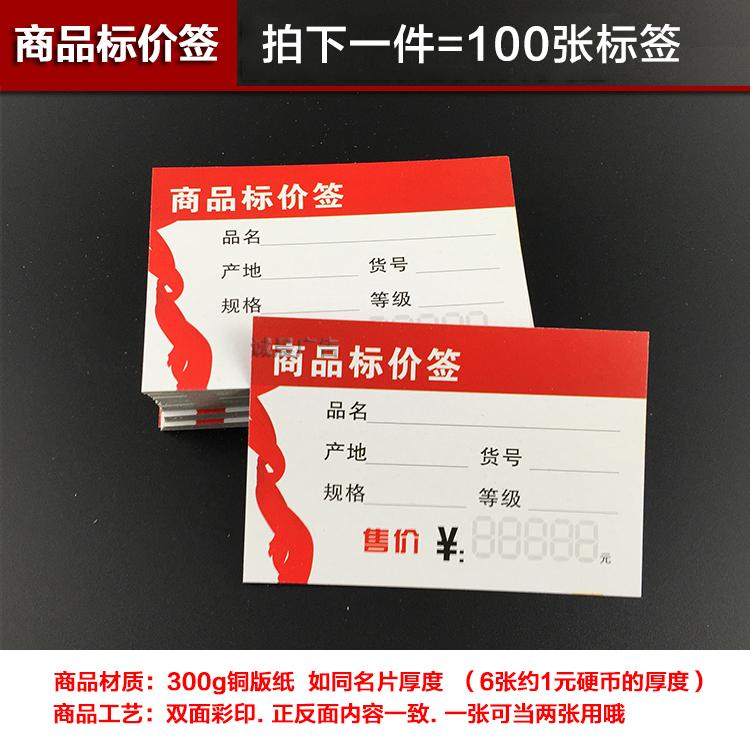 商品标价签100张 多规格可选超市标价签通用型红色价格牌价格标签