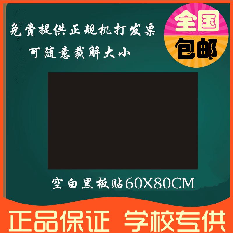 磁性空白软黑板贴 粉笔书写磁力黑板条教学移动大黑板教具60*80CM