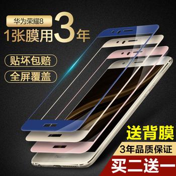 华为荣耀8钢化膜 全屏覆盖八手机透明原装前后贴膜防摔抗蓝光指纹