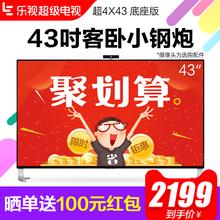 乐视电视机43吋液晶 乐视TV 超4 X43超级高清LED网络智能wifi彩电