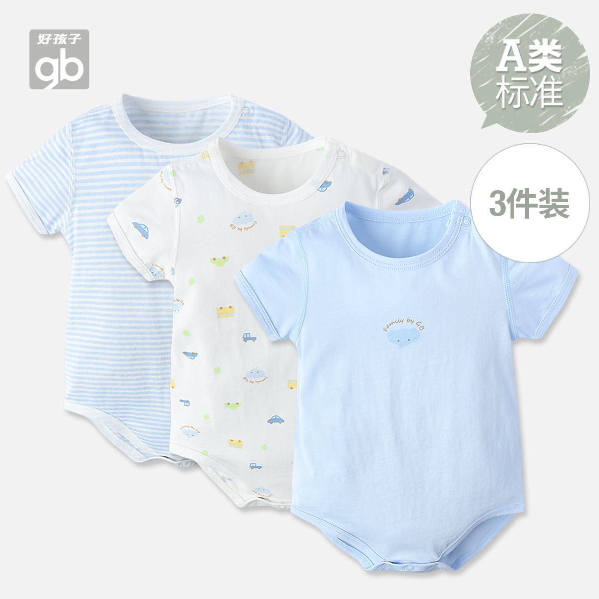 哈衣爬服新生儿连体婴儿短袖包屁衣宝宝纯棉好孩子