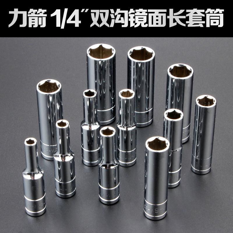 力箭1/4寸公制外六角 6角加长套筒头铬钒钢 快速棘轮扳手4mm-14mm