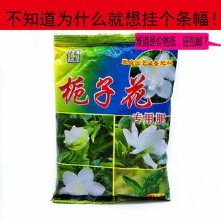 9.9包邮室内栀子花专用营养肥料酸性种养花复合缓释长效有机肥