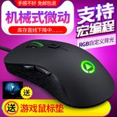 有线无声静音电脑笔记本lol逆战cf专用宏 电竞机胸谅砣擞蜗肥蟊