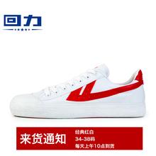 回力女鞋帆布鞋男鞋小白鞋上海回力鞋经典情侣运动鞋篮球鞋休闲鞋