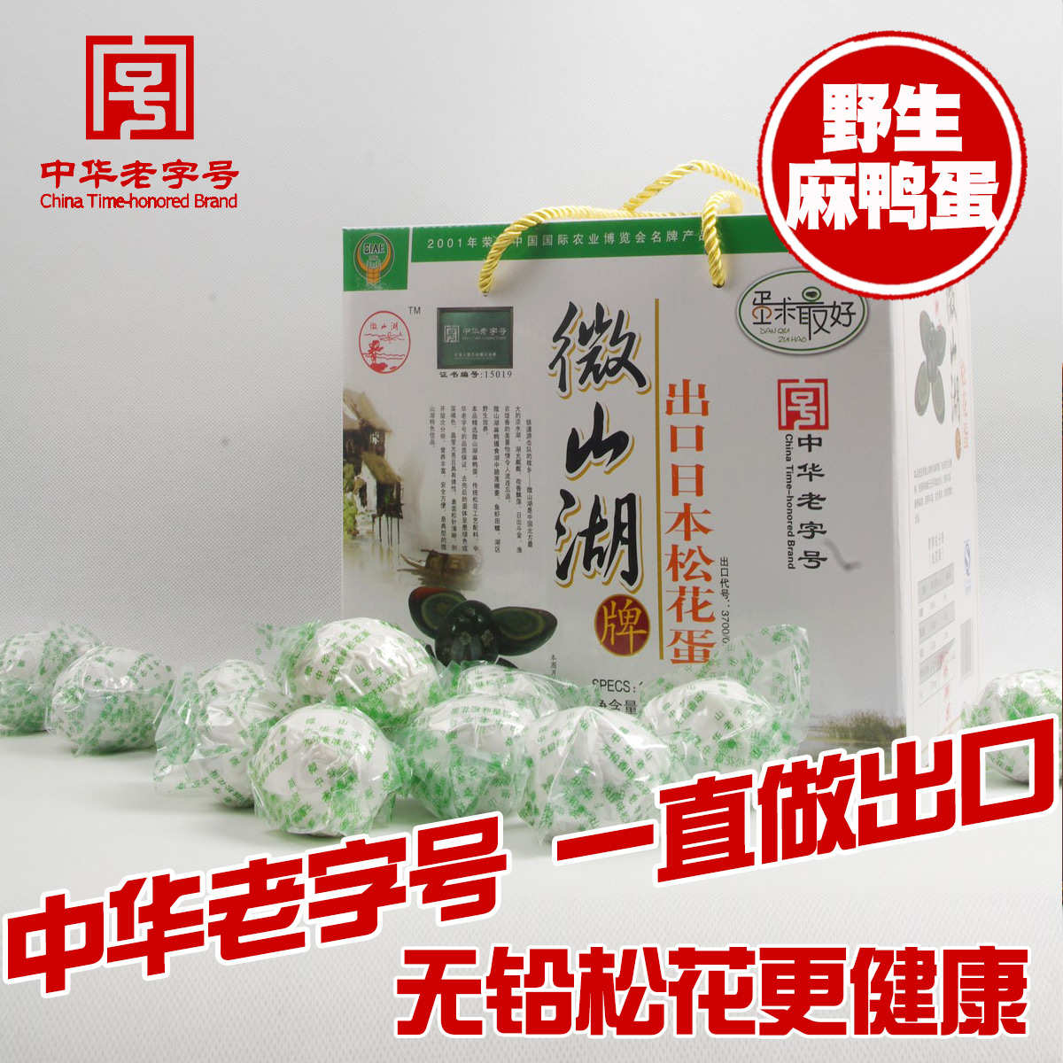 微山湖出口级松花蛋礼盒24枚中华老字号 山东济宁特产 无铅咸鸭蛋