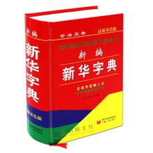 小学生新编新华字典双色版 五笔字型汉字词组英文释义 二三四五六年级上下册语文课使用书籍包邮 新华字典新版正版