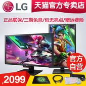 【LG官方专卖店 24GM79G-B电竞游戏24英寸1ms电脑液晶144Hz显示器