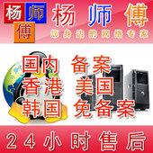 虚拟主机网站空间 php5.2 国内独立IP香港美国免备案Apache