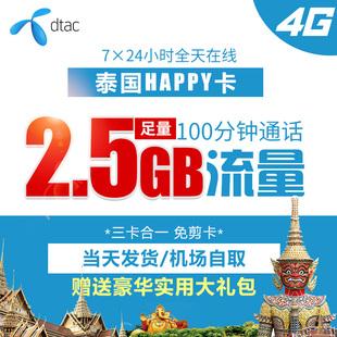 泰国Happy卡8天 电话卡手机卡无限流量上网卡三合一 4G/3G流量卡