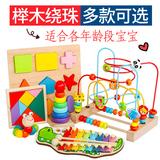 绕珠串珠婴儿童益智玩具积木女宝宝6-12个月0-1-2-3周岁8男孩早教