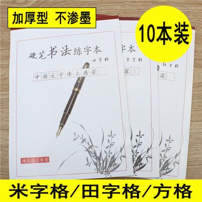 10本米字格硬笔书法纸练字本 田字格方格练习本纸学生钢笔作品纸
