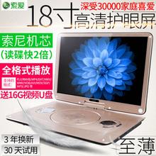 索爱 SA-1518移动DVD影碟机便携式evd儿童带小电视高清播放18寸