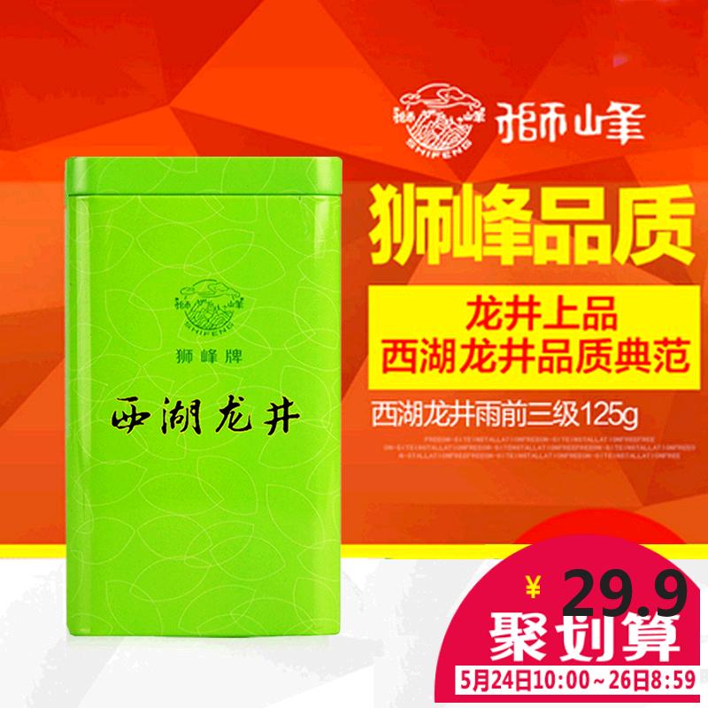 西湖龍井 年新茶 綠茶茶葉散裝 龍井茶 三級綠茶