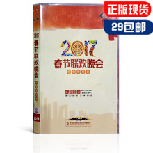正版现货 2017年鸡年春节联欢晚会DVD 2017鸡年春晚