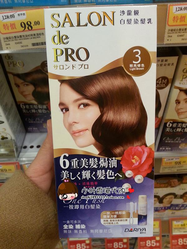 Dariya salon de pro 186 2 for Salon de pro