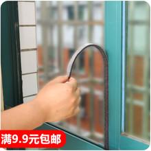铝合金窗户隔音密封贴防尘防风防噪音门窗缝隙静音条密封条4个装