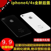 全新iphone4s后盖 苹果4代 4S后盖 手机背盖壳钢化玻璃电池盖后屏