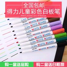 包邮 得力彩色白板笔 可擦儿童绘画画板彩笔 12色易擦水性白板笔