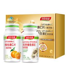 汤臣倍健vc橘子味120片 礼盒送朋友送家人 ve60粒 天猫超市