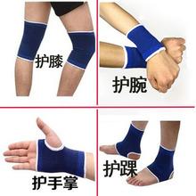 包邮运动护具男女护膝护腕护手掌护脚踝篮球羽毛球健身体育用品