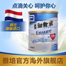 进口900g罐装 加营素成人营养奶粉中老年香草味原装 港版雅培金装