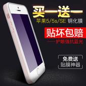 iphone5s钢化玻璃膜抗蓝光苹果5前后背膜5C手机保护贴膜5se钢化膜