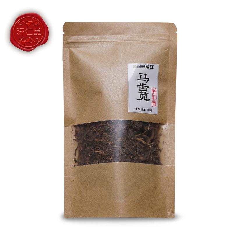 轩仁堂 江苏产中药材马齿苋 100g马齿笕 长寿菜 干野菜 马齿草lj